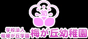 梅が丘幼稚園公式ホームページ